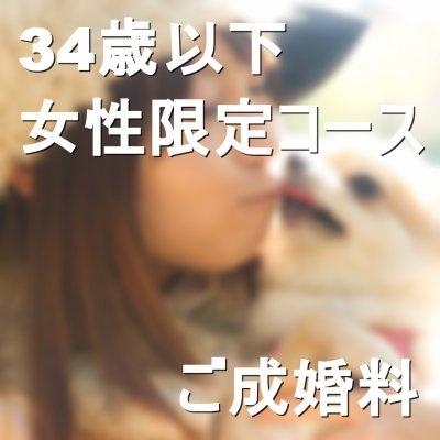 【婚活ならBUDDY BRIDAL】34歳以下女性限定コース ご成婚料WEBチケット