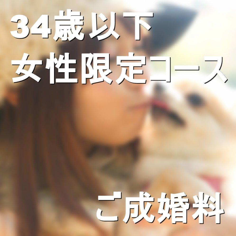 ★高ポイント還元★【婚活ならBUDDY BRIDAL】34歳以下女性限定コース ご成婚料WEBチケットのイメージその1