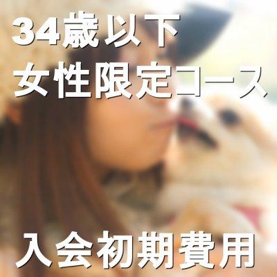 【婚活ならBUDDY BRIDAL】34歳以下女性限定コース 入会初期費用WEBチケット