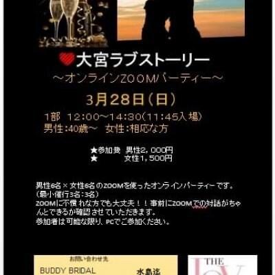 【オンライン婚活パーティー】大宮ラブストーリー3月28日 男性参加チケット