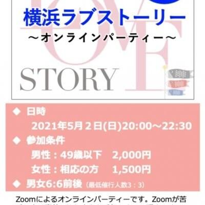 【オンライン婚活パーティー】横浜ラブストーリー 5月 2日 男性参加チケット