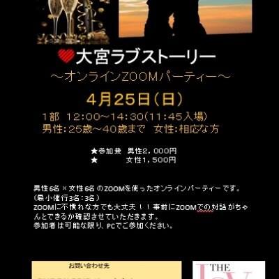 【オンライン婚活パーティー】大宮ラブストーリー 4月 25日 女性参加チケット