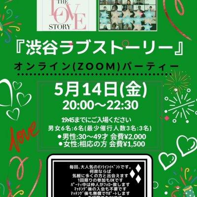 【オンライン婚活パーティー】渋谷ラブストーリー 5月14日 男性参加チケット