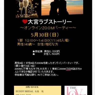 ★高ポイント還元★【オンライン婚活パーティー】大宮ラブストーリー 5月 30日 女性参加チケット