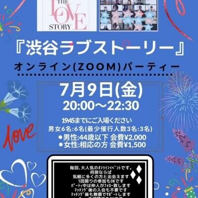 【オンライン婚活パーティー】渋谷ラブストーリー 7月 9日 女性参加チケット