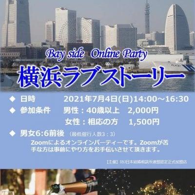 ★高ポイント還元★【オンライン婚活パーティー】横浜ラブストーリー 7月 4日 女性参加チケット