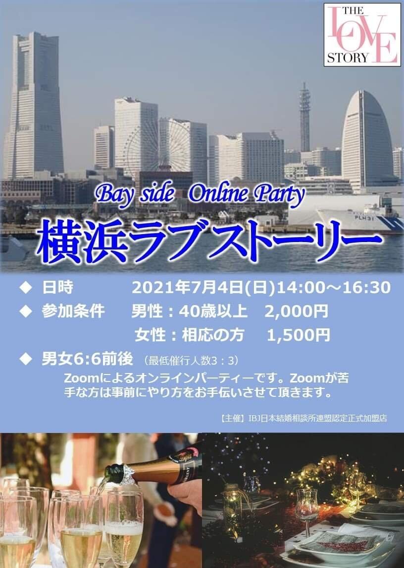 ★高ポイント還元★【オンライン婚活パーティー】横浜ラブストーリー 7月 4日 女性参加チケットのイメージその1