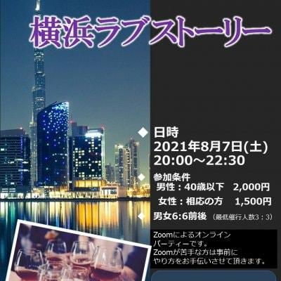 ★高ポイント還元★【オンライン婚活パーティー】横浜ラブストーリー 8月 7日 男性参加チケット
