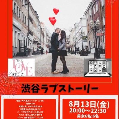 【オンライン婚活パーティー】渋谷ラブストーリー 8月 13日 男性参加チケット