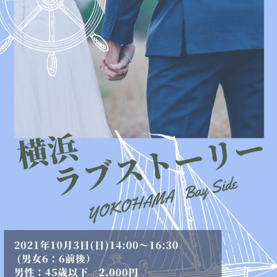 ★高ポイント還元★【オンライン婚活パーティー】横浜ラブストーリー 10月 3日 女性参加チケット
