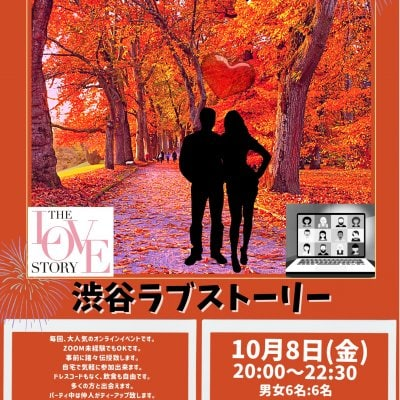 【オンライン婚活パーティー】渋谷ラブストーリー 10月 8日 女性参加チケット