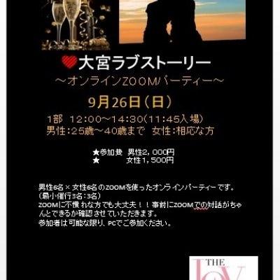 ★高ポイント還元★【オンライン婚活パーティー】大宮ラブストーリー 9月 26日 女性参加チケット