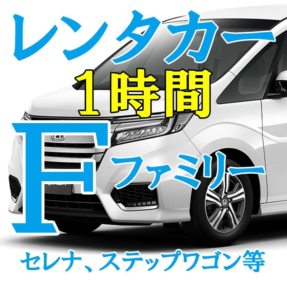 レンタカー【F:ファミリー】1時間のイメージその1