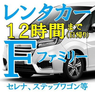 レンタカー【F:ファミリー】12時間