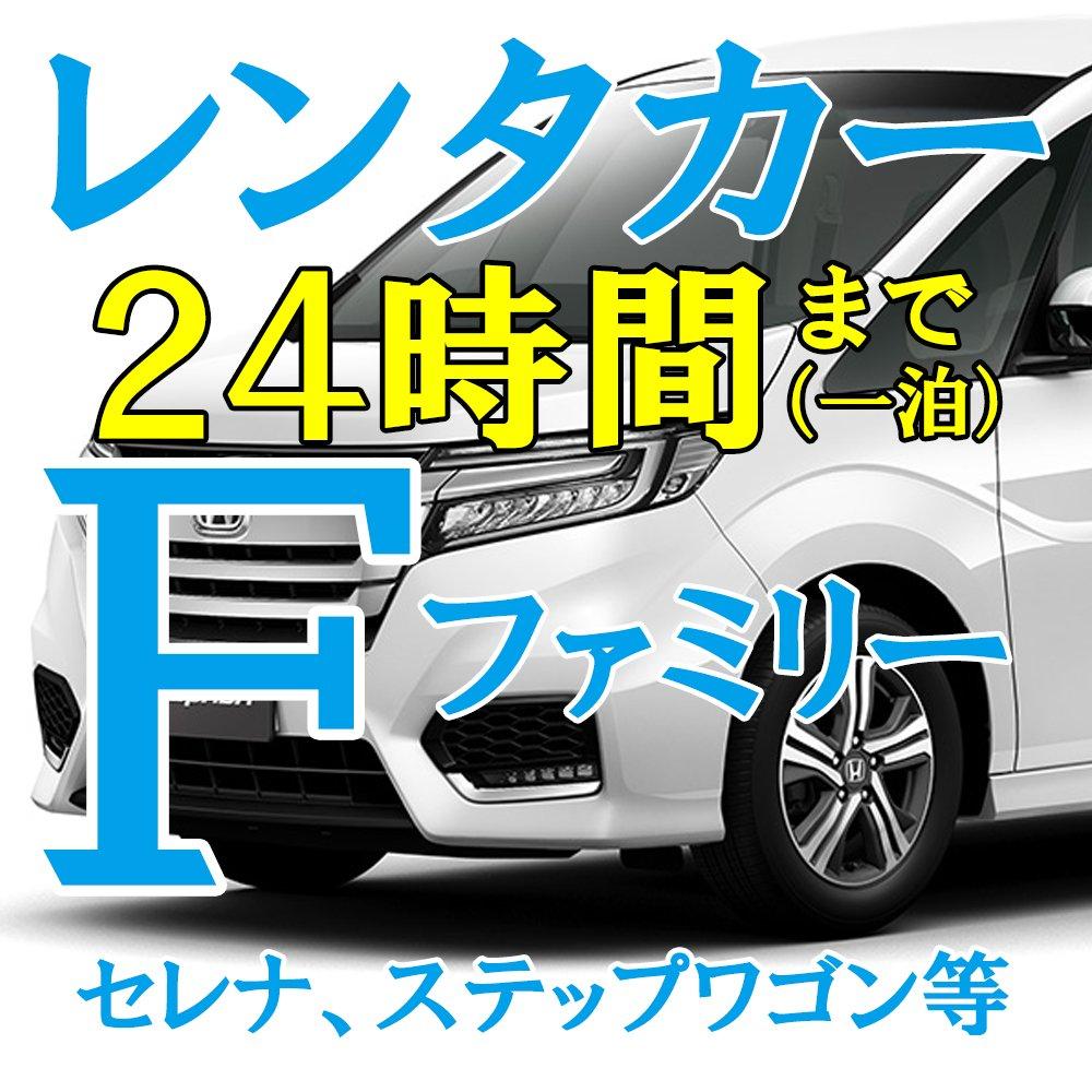 レンタカー【F:ファミリー】24時間のイメージその1