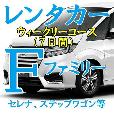 レンタカー【F:ファミリー】ウィークリーコース(7日間)