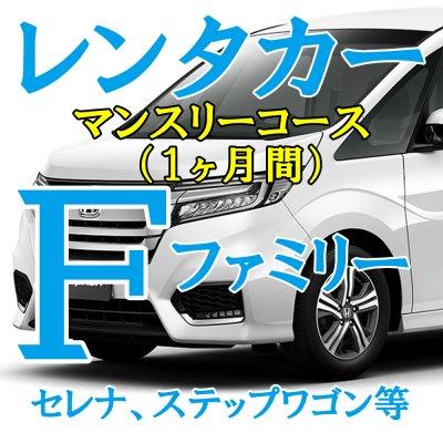 レンタカー【F:ファミリー】マンスリ−コース(1ヶ月)