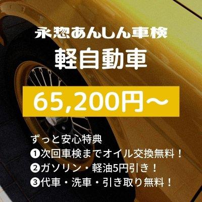 【現地払い専用】軽自動車 車検