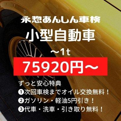 【現地払い専用】小型自動車1t以下車検