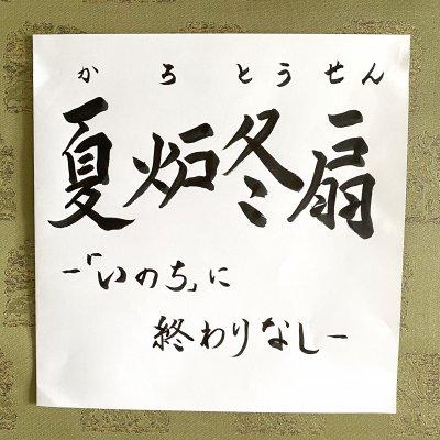 ウェブ法話【15分】夏炉冬扇
