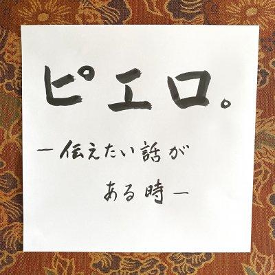 ウェブ法話【15分】ピエロ。
