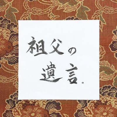 ウェブ法話【15分】祖父の遺言