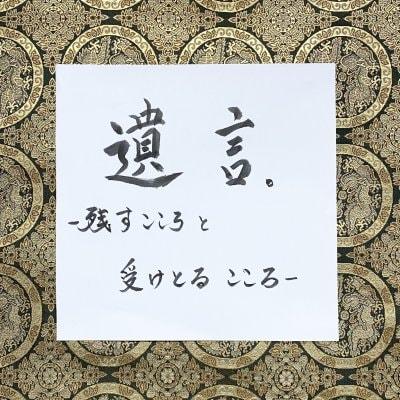脳トレウェブ法話【15分】遺言