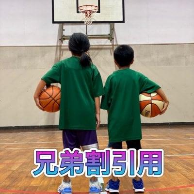 オープンバスケットボールスクール(兄弟割引用)