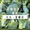 【店頭受渡し専用】※12月火・金曜日限定【枕崎産】ブロッコリー 朝採れたて新鮮野菜