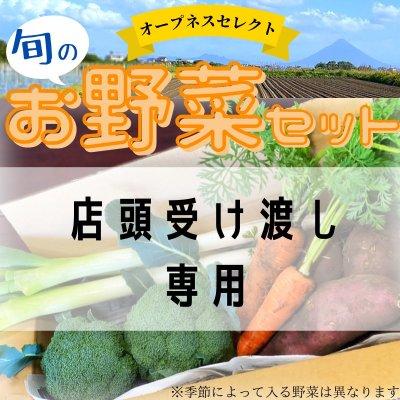 【店頭受け渡し専用】【枕崎産】旬のお野菜セット