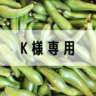 【K様専用】【鹿児島県産】新鮮そらまめ10kg