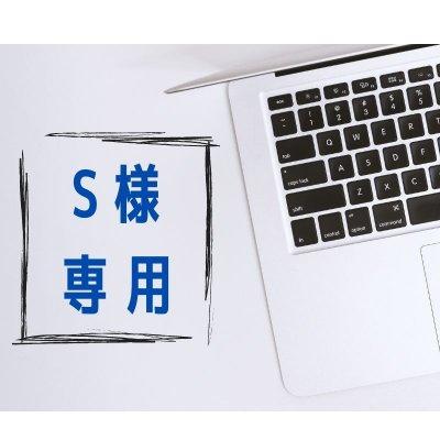 【S様専用】ツクツク初期設定代行