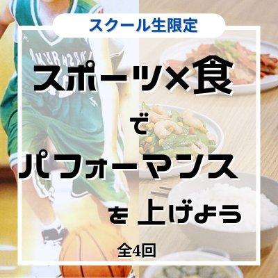 【スクール生限定】スポーツ×食でパフォーマンスを上げよう