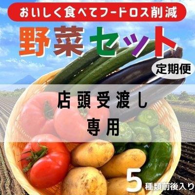 ※店頭受渡し専用☆おいしく食べてフードロス削減☆野菜セット 【定期便】