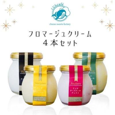 ☆くじらcafé☆ フロマージュクリーム 4本セット