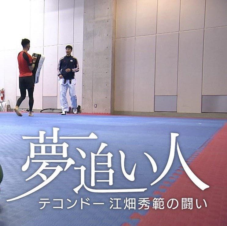【チーム江畑】夢叶える応援チケット(単発型1000)のイメージその1