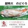 超特大!250グラム〜あります 10匹限定【1ヶ月保存可能】【処理済み】解凍するだけ!日本海の高級魚「のどぐろ」25cm以上 冷凍・真空 ばら売り