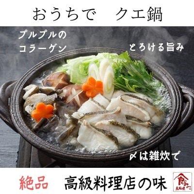 超超希少!高級料理店の味 天然クエ〜鍋用に処理済み/1パック約400〜45...