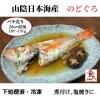 バラ売り【1ヶ月保存可能】【処理済み】解凍するだけ!日本海の高級魚「のどぐろ」20cm 冷凍・真空