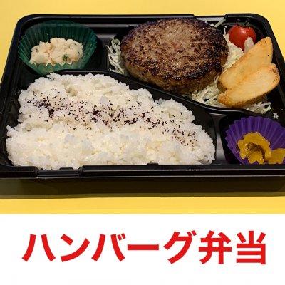 【テイクアウト】ハンバーグ弁当