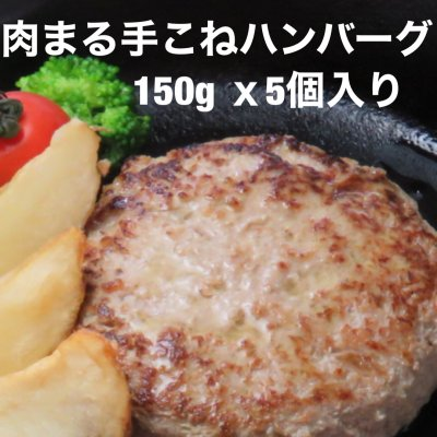 【5個セット】ふんわりジューシーな肉まる手こねハンバーグ