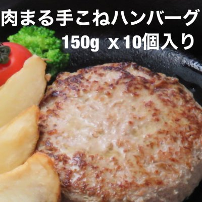 【高還元 10個セット】ふんわりジューシーな肉まる手こねハンバーグ