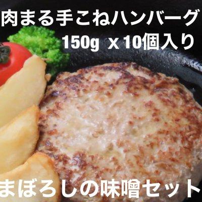 【10個&液みそセット】ふんわりジューシーな肉まる手こねハンバーグ