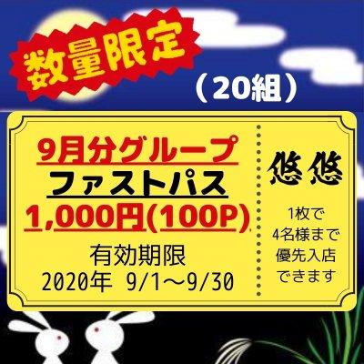 【限定20組】悠悠|月間|グループファストパス|2020年9月分|高ポイント|岡山県|真庭市|蒜山高原