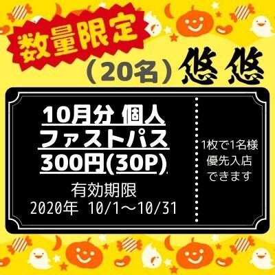 【限定20名】悠悠|月間|個人ファストパス|2020年10月分|高ポイント|岡山県|真庭市|蒜山高原