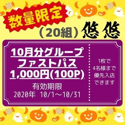 【限定20組】悠悠|月間|グループファストパス|2020年10月分|高ポイント|岡山県|真庭市|蒜山高原