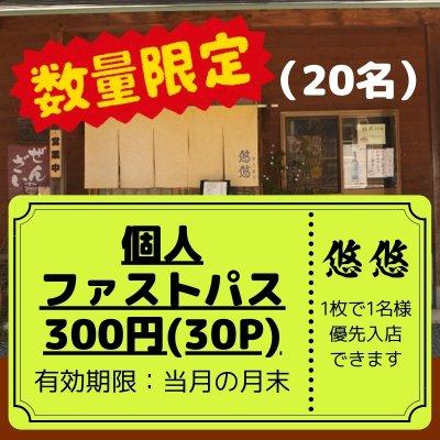 【限定20名】悠悠|月間|個人ファストパス|高ポイント|岡山県|真庭市|蒜山高原