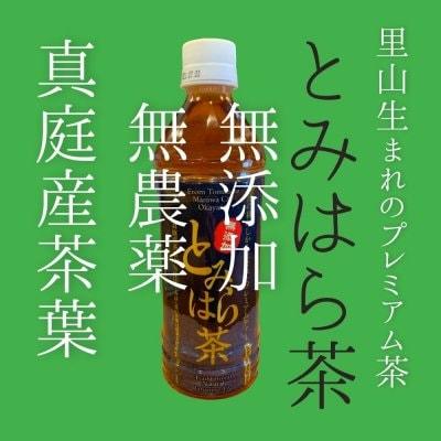 【無添加・無農薬・真庭産茶葉】とみはら茶 500ml×24本 ★里山うまれのプレミアム茶★