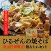 【チルド発送】ひるぜん焼そば4食 地元民御用達!麺&タレセット
