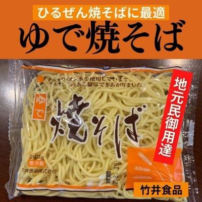 【ひるぜん焼そばに最適!地元民御用達!】竹井食品の麺 5食